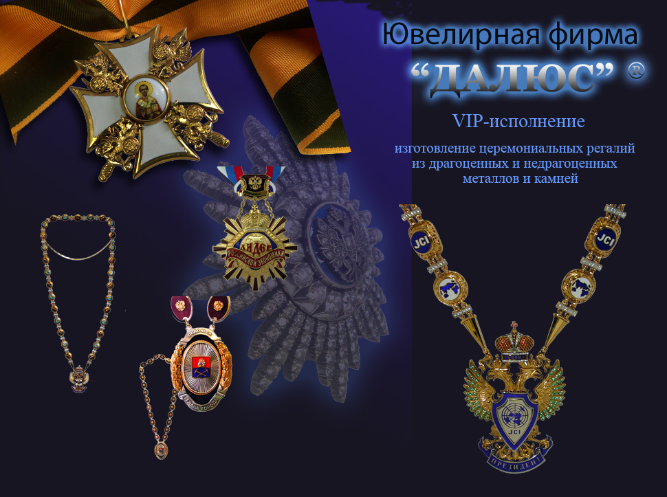 Manufacture of heraldic products