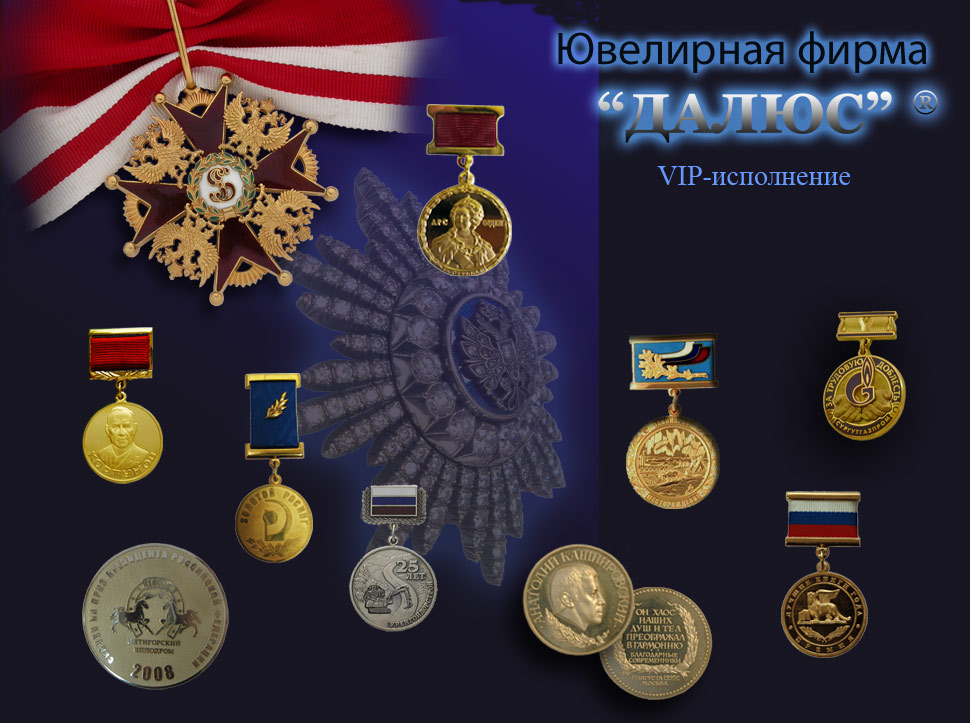 Manufacture of medals